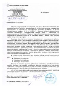Отзывы-о-компании-КИИС-3