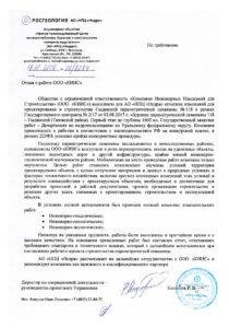 Отзывы-о-компании-КИИС-4
