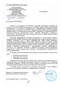 Отзывы-о-компании-КИИС-5