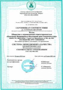 Сертификат-1