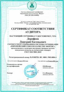 Сертификат-3